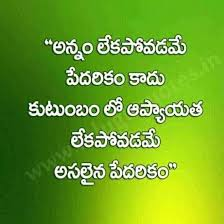 Pin By Satyannarayana Yedla On Life Lessons Lesson Quotes Telugu