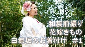 Japanese Kimono 和装前撮り和装前撮り撮影風景お支度お着付け