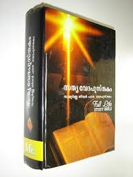 Malayalam Full Life Study Bible With Concordance And Color Maps Stunning Life Bor Malayalam