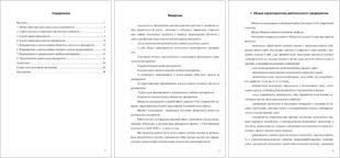Скачать Отчет по практике на сельхоз Предприятии экономиста Деятельность а менеджера раздел Отчет по практике на сельхоз Предприятии экономиста Экономика Загружено