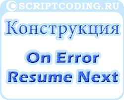 Someone Who Does Assignment For Money Vbscript On Error Resume Can