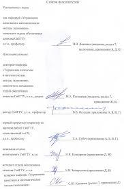 Реферат Отчет с ч табл рис источника прил Реферат Отчет 679 с 7 ч 2 табл 2 рис 43 источника 7 прил