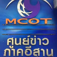 ศูนย์ข่าวภาคอีสาน ช่อง 9 MCOT HD - Home