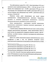 сделок по незаконному содержанию по российскому гражданскому праву Недействительность сделок по незаконному содержанию по российскому гражданскому праву