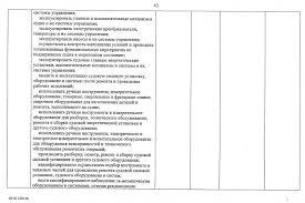 Федеральный государственный образовательный стандарт  ФГОС Судовождение 43