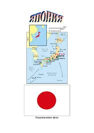 Реферат Япония Реферат от История Реферат Япония facebook image