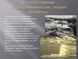 Реферат по обж тема Гидродинамические аварии ru Защита от гидродинамических аварий реферат