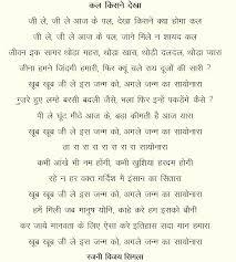 Essay on ganga pollution in hindi language   satkom info chocolateandcarrots com