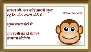 funny hindi jokes for fb picture sms