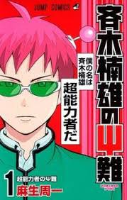 the disastrous life of saiki k  first volume of saiki kusuo no psi nan jpg