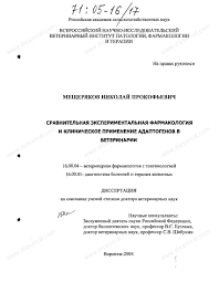 Диссертация на тему Сравнительная экспериментальная фармакология  Диссертация и автореферат на тему Сравнительная экспериментальная фармакология и клиническое применение адаптогенов в ветеринарии