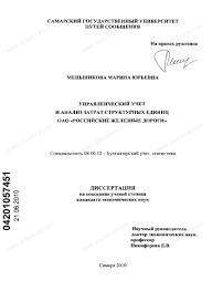 Диссертация на тему Управленческий учет и анализ затрат  Диссертация и автореферат на тему Управленческий учет и анализ затрат структурных единиц ОАО Российские