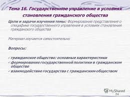 Презентация на тему Система государственного управления Общие  24 24 Тема 16 Государственное управление в условиях становления гражданского