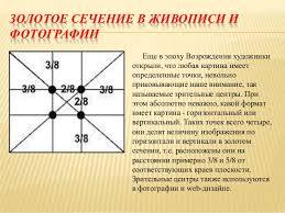 Золотое Сечение Реферат spisokdiscoav Золотое Сечение Реферат 6 Класс