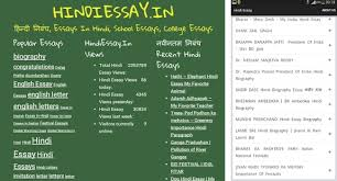 hindi essay hindi nibandh apk latest version in  in hindiessay hindiessay