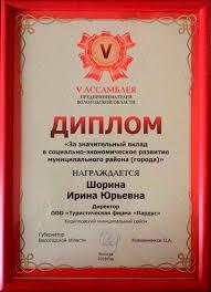Диплом За значительный вклад в социально экономическое развитие  Диплом За значительный вклад в социально экономическое развитие района города