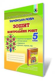 Украинский язык класс Тетрадь для контрольных работ Заболотный  Украинский язык 5 класс Тетрадь для контрольных работ Заболотный