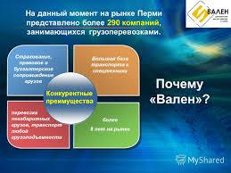 Диплом транспортной компания ru наиболее простой способ создания транспортной диплом транспортной компания компании С НДС челябинский тракт 5 2 Адрес 455017 тел факс 7 3519
