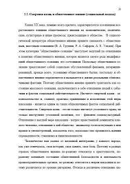 Декан НН Смертная казнь история и современность d  Страница 9 Смертная казнь история и современность