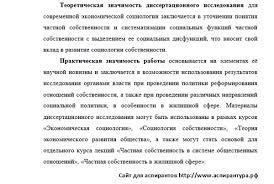 Аспирантура рф практическая значимость Экономическая социология  практическая значимость Экономическая социология и демография
