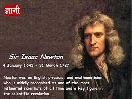 महान भौतिक विज्ञानी सर न्यूटन sir isaac  महान भौतिक विज्ञानी सर न्यूटन sir isaac newton biography in hindi