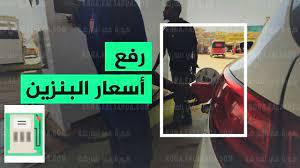 هُنا اسعار البنزين في السعودية يوليو 2021 بعد إعلان أرامكو لتحديث سعر بنزين  91 و95 - كورة في العارضة