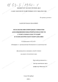 Диссертация на тему Использование природных цеолитов для  Диссертация и автореферат на тему Использование природных цеолитов для повышения пожарной безопасности строительных конструкций и