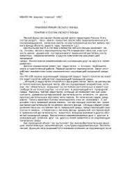 Обмен жилых помещений в домах государственного жилого фонда  Правовой режим лесного фонда реферат по теории государства и права скачать бесплатно лесопользование заказник заказники заповедников