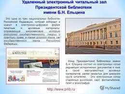 Презентация на тему Сайт Калининградская областная научная  7 Это одна из трех национальных библиотек Российской Федерации