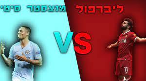 המשחק המרכזי מנצסטר סיטי נגד ליברפול- להיות או לחדול - YouTube