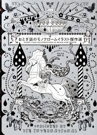 おとぎ話のモノクロームイラスト傑作選 Pie International