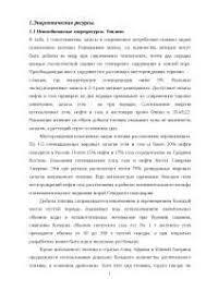 Экологические проблемы России реферат по экологии скачать  Экологические проблемы энергетики реферат по экологии скачать бесплатно возобновимые энергоресурсы Альтернативные источники энергии