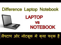 difference between notebook and laptop laptop vs notebook what is difference hindi urdu youtube