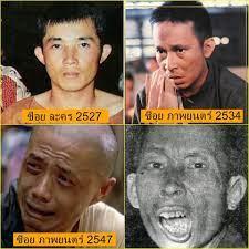 Saint or Sense - ซีอุย ในประวัติศาสตร์ หนัง-ละครไทย...