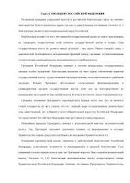 Валютные операции в РФ понятие виды лицензирование реферат по  Полномочия Президента РФ материалы реферат по новому или неперечисленному предмету скачать бесплатно Конституция российской