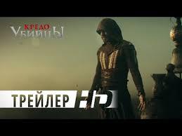 <b>Кредо убийцы</b> | Официальный трейлер 2 | HD - YouTube