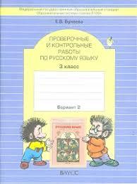 Русский язык класс Проверочные и контрольные работы Вариант  Русский язык 3 класс Проверочные и контрольные работы Вариант 2 ФГОС