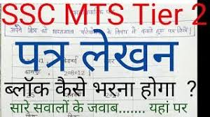 ssc mts mains tier essay letter writing  अनौपचारिक पत्र लेखन ssc mts tier 2 essay letter writing ssc mts descriptive paper
