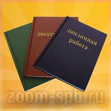 Твердый жёсткий переплет дипломных работ диссертаций дипломных  tverdiy pereplet