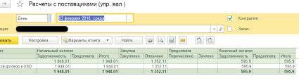 Курсовые разницы при учете взаиморасчетов в валюте Форум Инфостарт Смотрю проводки по документу оплаты а там кроме суммы 1283 25 погашение обязательств перед поставщиком ниже две курсовые разницы 68 86 по Дт расчеты