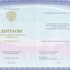 Диплом Колледжа Техникума с года Кержачская типография  Диплом Колледжа Техникума с 2014 года Кержачская типография