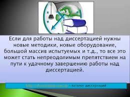 mp темы диссертаций  to mp3 тема диссертации