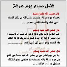 فضل صيام يوم عرفة... - مدرسة الشهيد فهد القواسمة الأساسية للبنين (الصفحة  الرسمية)