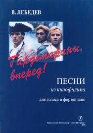 <b>Лебедев В. Гардемарины, вперед</b>! Песни для голоса и ф-но ...