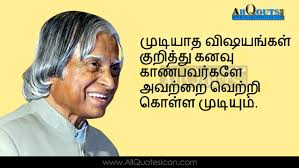 Abdul Kalam Great Words And Quotes In Tamil Hd Pictures Dr Apj