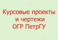 Выполняем курсовые проекты ОГР ПетрГУ ВКонтакте Выполняем курсовые проекты ОГР ПетрГУ