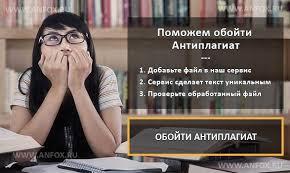 Как обойти антиплагиат и повысить оригинальность текста Рекомендуем  Как обойти антиплагиат Поможем на ru