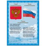 <b>Плакаты</b> BRAUBERG с <b>государственной символикой</b> Российской ...