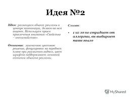 Презентация на тему Использование художественных выразительных  7 Идея