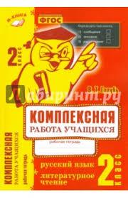 Книга Комплексная работа учащихся Русский язык Литературное  Комплексная работа учащихся Русский язык Литературное чтение 2 класс